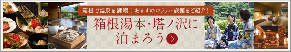 箱根湯本・塔ノ沢に泊まろう