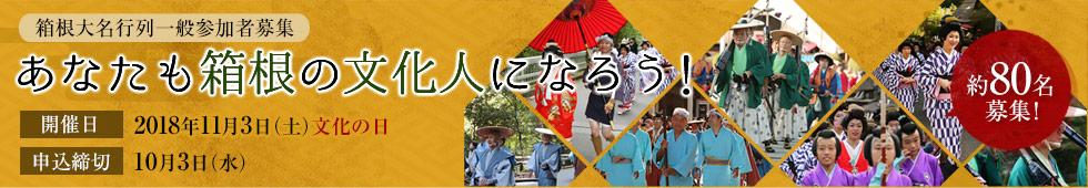 箱根大名行列一般参加者募集 あなたも箱根の文化人になろう!