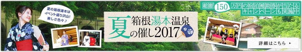 箱根湯本温泉 夏の催し2017