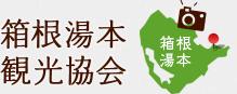 箱根湯本観光協会