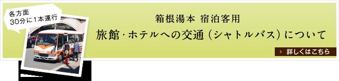 箱根湯本駅から旅館・ホテルへの交通(シャトルバス)について