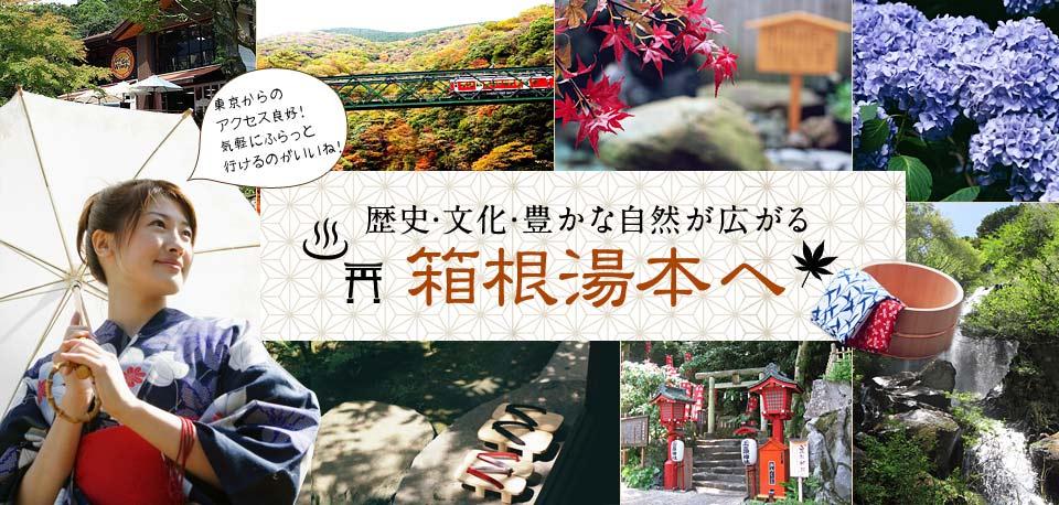 歴史・文化・豊かな自然が広がる箱根湯本へ